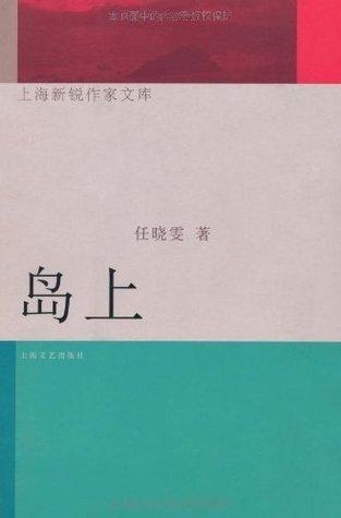 岛上 (上海新锐作家文库)  by  任晓雯