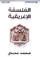 Falsafa al-Ighrikiah  by  Jadida. Muhammad