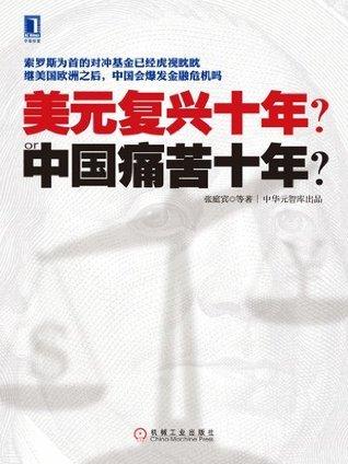 美元复兴十年or中国痛苦十年?  by  张庭宾