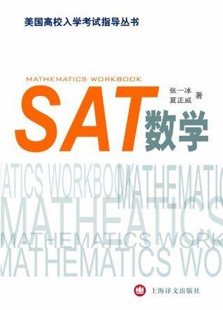 SAT 数学(美国高校入学考试指导丛书) 张一冰、夏正威