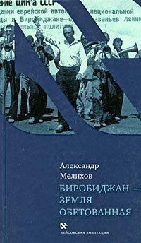 Roman S Prostatitom  by  Александр Мелихов