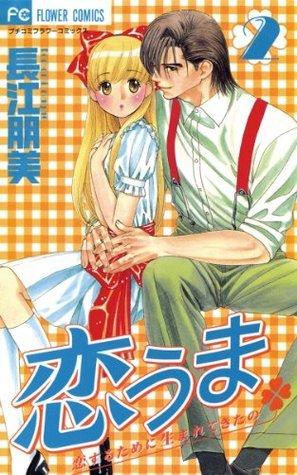 恋うま~恋するために生まれてきたの~(2) (フラワーコミックス) 長江朋美