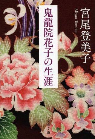 鬼龍院花子の生涯 Tomiko Miyao