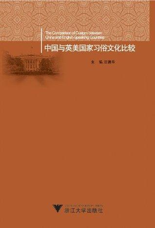中国与英美国家习俗文化比较 汪德华