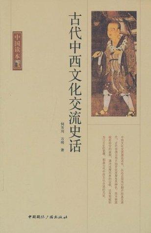 古代中西文化交流史话 (中国读本) 何芳川