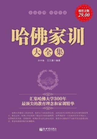 哈佛家训大全集(超值金版) (家庭珍藏经典畅销书系:超值金版) 水中鱼
