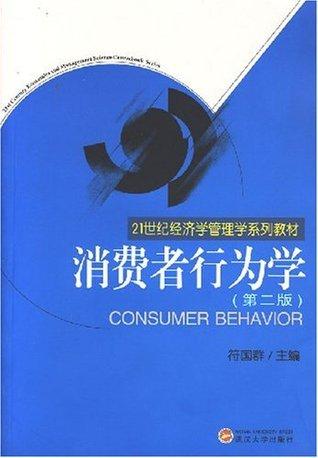 消费者行为学(第二版) (21世纪经济学管理学系列教材) (Chinese Edition)  by  符国群