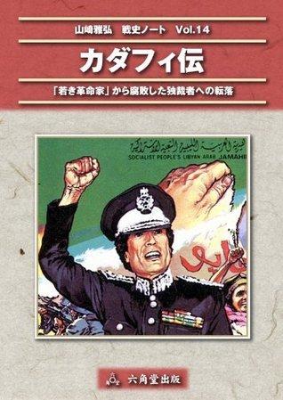 Muammar Gaddafi (Historical Notes  by  Masahiro Yamazaki) (Japanese Edition) by Masahiro Yamazaki