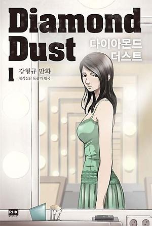 다이아몬드 더스트 1 (Diamond Dust, #1) 강형규
