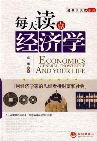 每天读点经济学 (经典天天读系列) 盛乐