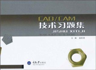 CAD/CAM技术习题集  by  赵松涛