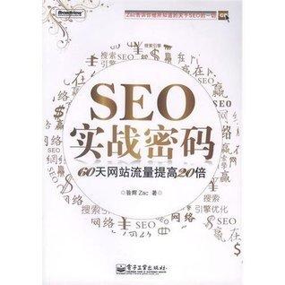 SEO实战密码:60天网站流量提高20倍  by  昝辉Zac