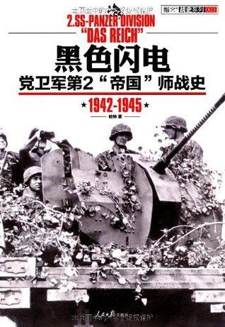 黑色闪电:党卫军第2帝国师战史:1942-1945 (战史系列)  by  哈特