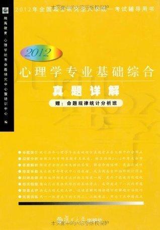 心理学专业基础综合真题详解(2012年) (Chinese Edition) 翔高教育心理学统考命题研究中心暨培训中心