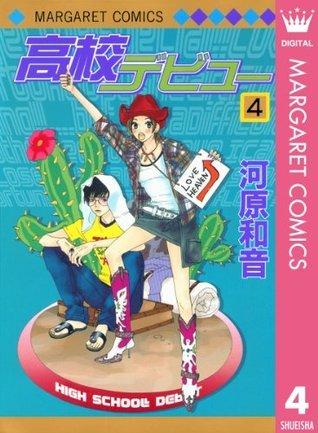 高校デビュー 4 (マーガレットコミックスDIGITAL)  by  Kazune Kawahara