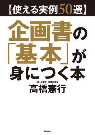 【使える実例50選】企画書の「基本」が身につく本  by  高橋憲行