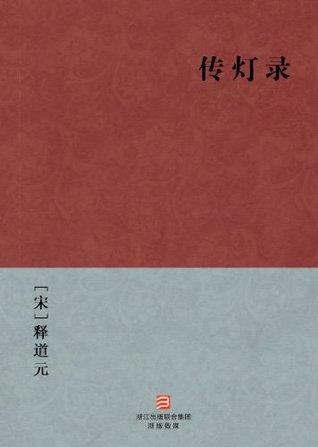 传灯录(简体版) --BookDNA中国古典丛书 (Chinese Edition)  by  [宋]释道元