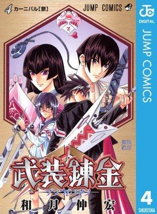 武装錬金 4 (ジャンプコミックスDIGITAL)  by  Nobuhiro Watsuki
