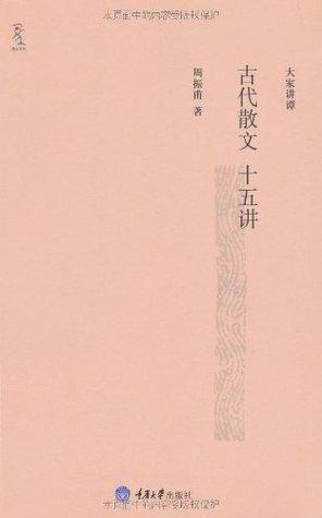 古代散文十五讲 (大家讲谭) 周振甫