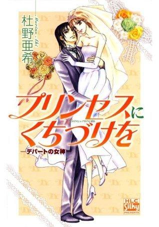 プリンセスにくちづけを-デパートの女神III- (白泉社レディース・コミックス)  by  杜野亜希