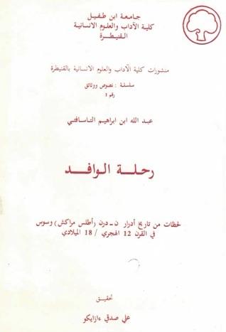 رحلة الوافد  by  عبد الله بن إبراهيم التاسافتي الزرهوني