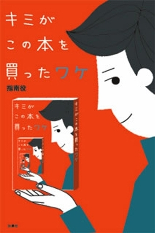 キミがこの本を買ったワケ  by  指南役