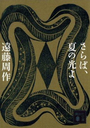 さらば、夏の光よ [Saraba natsu no hikari yo]  by  Shūsaku Endō
