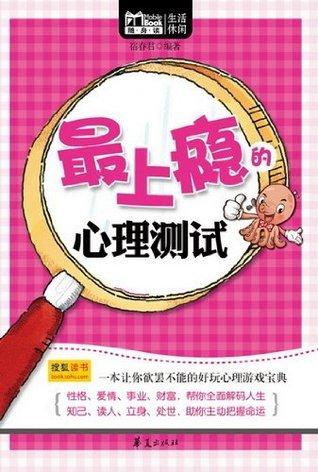 最上瘾的心理测试 (MBook随身读) (Chinese Edition)  by  宿春君