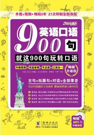 英语口语900句 就这900句玩转口语  by  方振宇