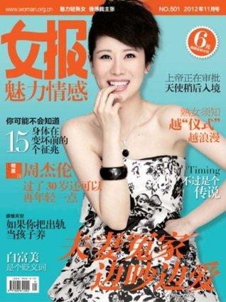 女报·魅力情感 2012年11月号 女报·魅力情感