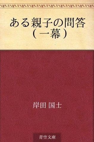 Aru oyako no mondo (hitomaku)  by  Kunio Kishida