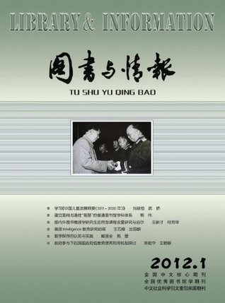 图书与情报 双月刊 2012年01期 图书与情报