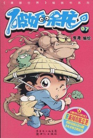 破妖小呆龙7 (《漫画世界》畅销书系列)  by  李尧