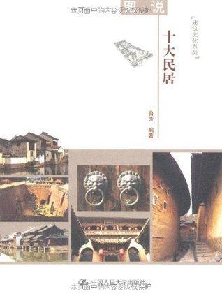 图说十大民居 (建筑文化系列)  by  鲁芳
