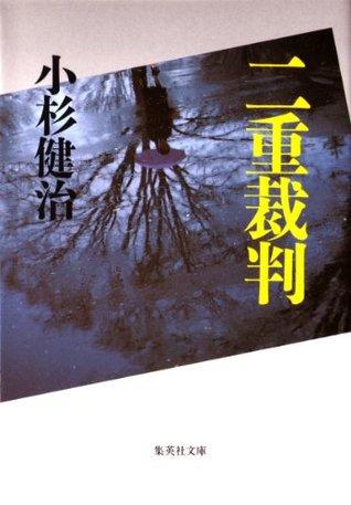 二重裁判 (集英社文庫)  by  小杉健治