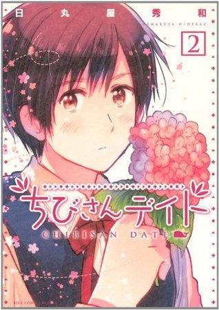 ちびさんデイト  (2) (バーズコミックス デラックス) (Japanese Edition) 日丸屋秀和