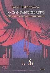 Το ζωντανό θέατρο Eleni Varopoulou