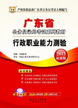 (2013最新版)广东省公务员录用考试系列教材·行政职业能力测验 华图教育