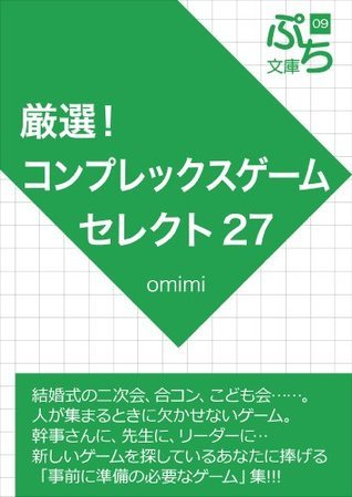 Complex Games Select27  by  omimi