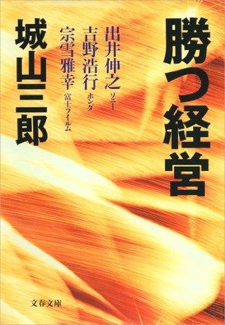 勝つ経営  by  Saburo Shiroyama