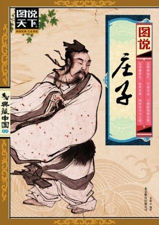 图说庄子 (典藏中国)  by  袁敏