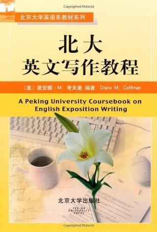 北京大学英语系教材系列•北大英文写作教程  by  黛安娜·M.考夫曼