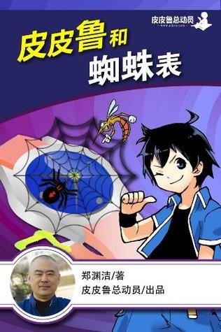 皮皮鲁和蜘蛛表 (皮皮鲁总动员) 郑渊洁