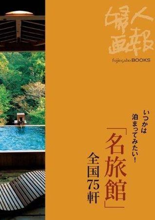 いつかは泊まってみたい! 「名旅館」全国75軒 (Fujingaho BOOKS) (Japanese Edition) 婦人画報編集部