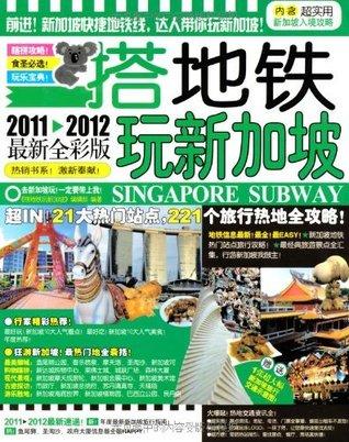 搭地铁玩新加坡(2011-2012最新全彩版) (搭地铁系列) (Chinese Edition)  by  《搭地铁玩新加坡》编辑部