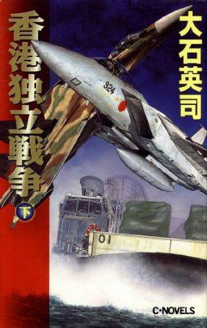 香港独立戦争 下 (C★NOVELS) (Japanese Edition) 大石英司