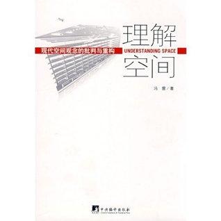 理解空间:现代空间观念的批判与重构  by  [冯雷]