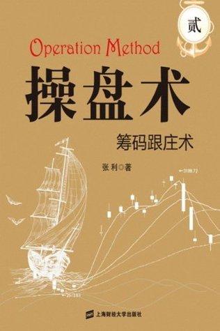 操盘术(贰)--筹码跟庄术  by  张利