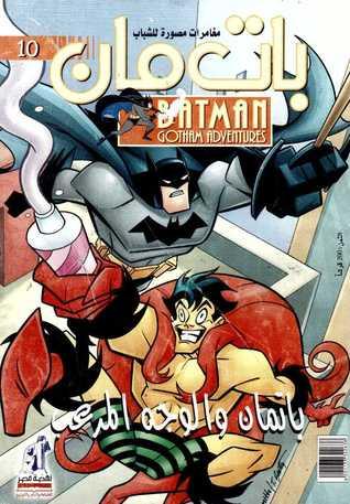 باتمان والوجه المرعب  by  نهضة مصر