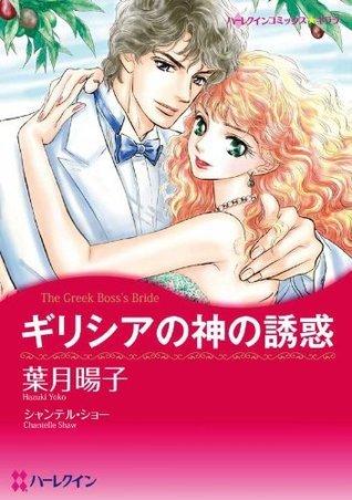 ギリシアの神の誘惑 (ハーレクインコミックス)  by  葉月 暘子